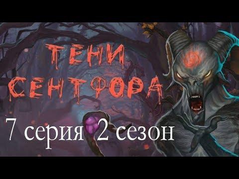 Тени Сентфора 7 серия Одна монета - две стороны (2 сезон) Клуб романтики