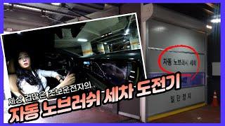 초보운전 K5 dl3 노브러쉬 셀프 세차장 솔직후기 /…