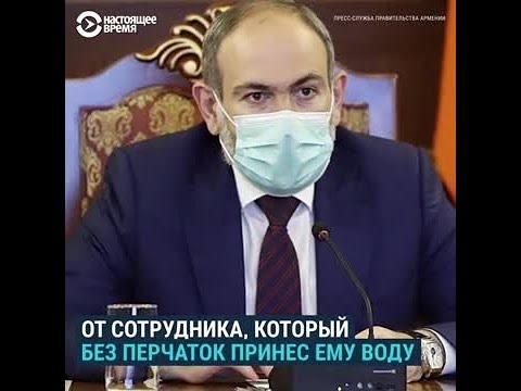 Премьер Армении рассказал, что заболел COVID-19
