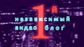 1 - Независимый Видео Блог. Алексей Потехин и Владимир Лучников. Выпуск 22