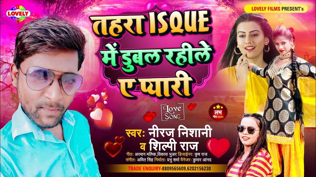 #Shilpi_Raj   तोहरा ISQ में डुबल रहीले ए प्यारी   Niraj Nishani   Tohara ISQ Me Dubal Rahile A Pyari