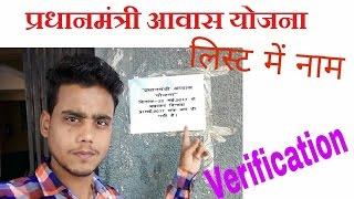 प्रधानमंत्री आवास योजना का फॉर्म भरने वालो के लिये खुशखबरी 2019 ? List me naam,verification सब शुरू