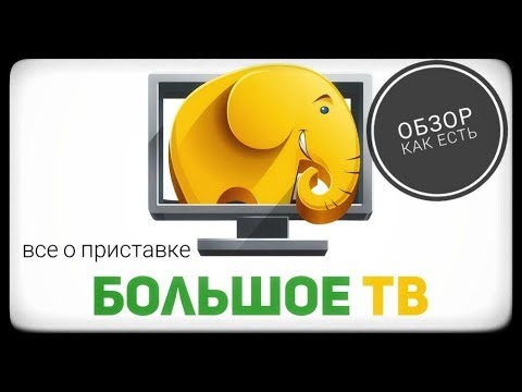 165 телеканалов бесплатно и 100 000 фильмов онлайн в Большое ТВ 4К
