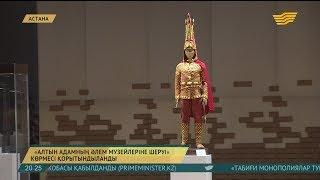 Алтын адам әлем музейлерінде таныстырылды