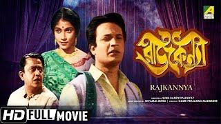Rajkannya | রাজকন্যা | Bengali Movie | Full HD | Uttam Kumar, Rina Ghosh
