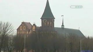 Калининград Остров Канта место исчезновения людей