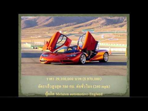 รถซูเปอร์คาร์ที่แพงที่สุดในโลก.flv