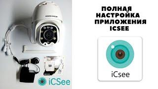Как установить и настроить камеру видеонаблюдения в приложении ICSee и добавить ее на компьютер