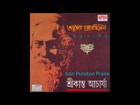 Kon Puraton Prane - Srikanto Acharya - Sagarika Music | Best of Tagore Songs