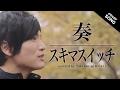 【コラボ】 奏 / スキマスイッチ(歌詞付)(一週間フレンズ 映画 主題歌)[covered by 黒木佑樹&NA-O]