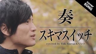 ◆【歌詞付】 奏(かなで) / スキマスイッチ(一週間フレンズ 映画 主題歌) cover 黒木佑樹 NA-O