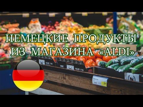 Немецкие продукты из магазина ALDI