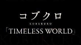 コブクロ「TIMELESS WORLD」 ▽コブクロ 9thアルバム「TIMELESS WORLD」 ...