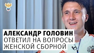 Александр Головин ответил на вопросы женской сборной L РФС ТВ