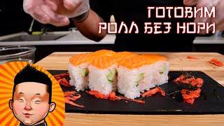 Как приготовить Ролл БЕЗ Нори | Суши рецепт| Мастер класс суши