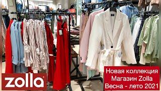 Обзор в магазине Zolla новая коллекция весна лето 2021 шоппинг влог