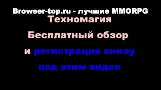 Игра Техномагия - видео обзор игры