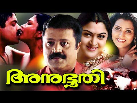 Malayalam Full Movie || Anubhoothi |  Movie Ft. Suresh Gopi, Khushboo, Vani Vishwanath thumbnail