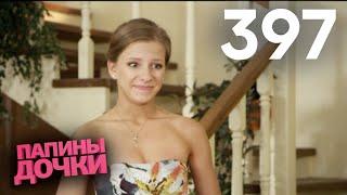 Папины дочки | Сезон 20 | Серия 397