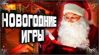 видео Игры новый год