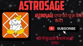 AstroSage app kya he ..use Free me kundali kese banaye . #astrosage #astrology #hinditechbaba screenshot 2