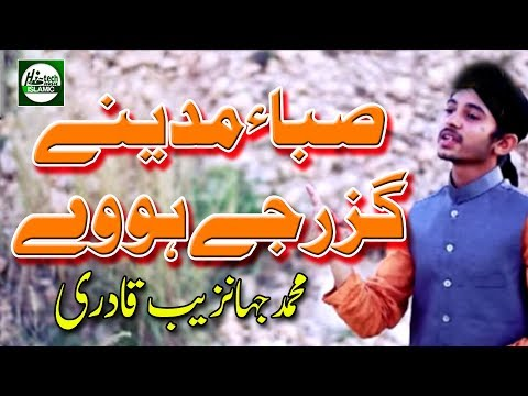 SABA MADINE GUZAR JE - MUHAMMAD JAHANZAIB QADRI - OFFICIAL HD VIDEO - HI-TECH ISLAMIC