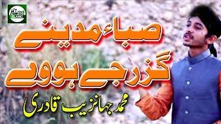 SABA MADINE GUZAR JE - MUHAMMAD JAHANZAIB QADRI - OFFICIAL HD VIDEO