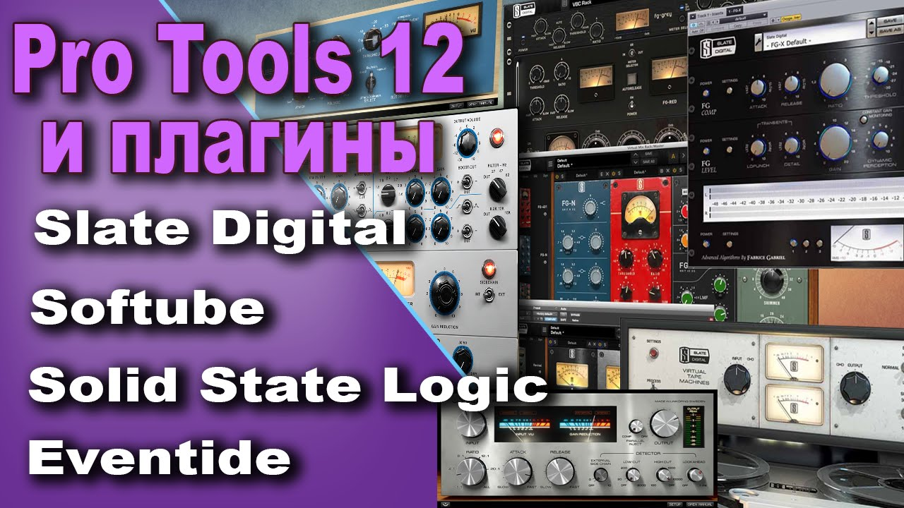 Pro Tools 12 and Slate Digital (AudioUTOPIA) | Page 2 | AudioSEX