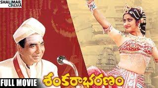 Sankarabharanam Full Length Telugu Movie || J.V. Somayajulu, Manju Bhargavi, Chandra Mohan