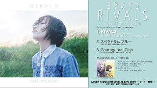 田所あずさ / RIVALS - 試聴動画