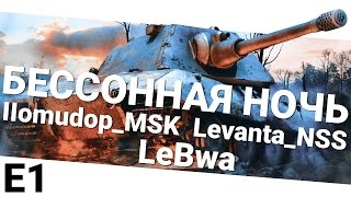 Бессонная ночь - LeBwa, IIomudop_MSK и Levanta_NSS. Первая часть.