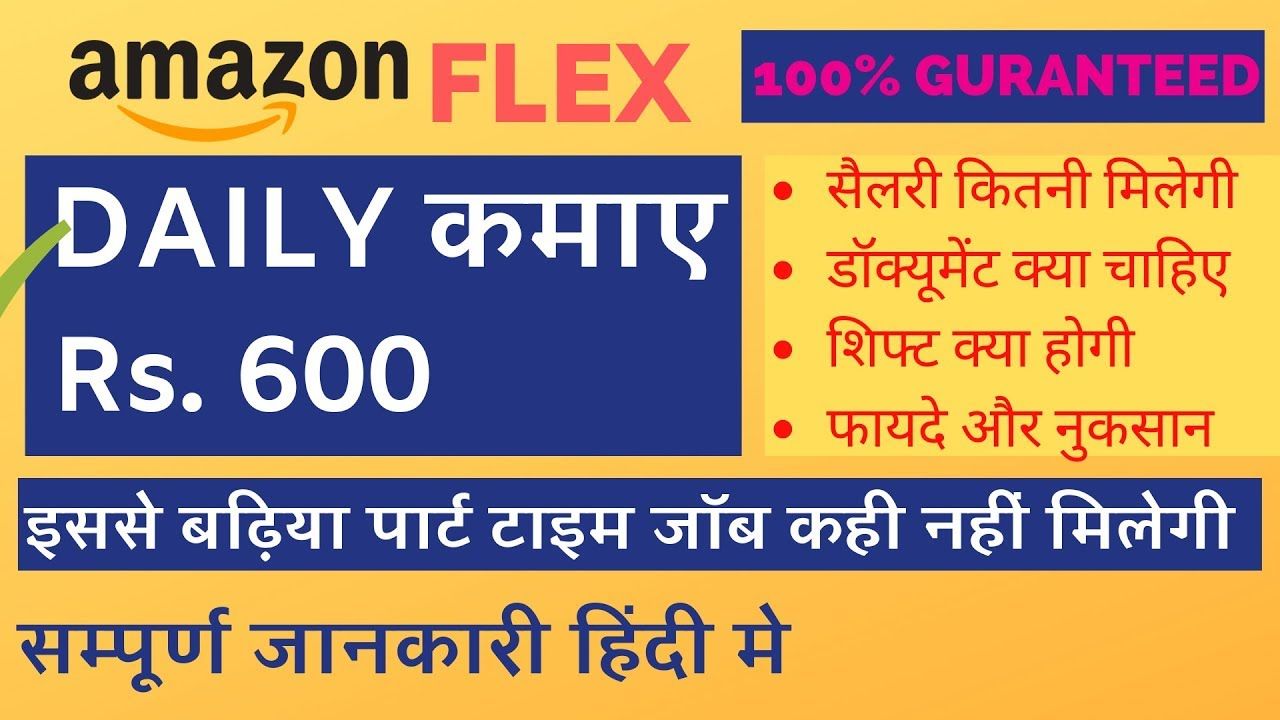 Amazon Flex Delivery Job | Salary, Shift, Payment, Documents | Best Part Time Job in India