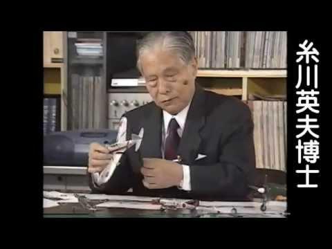 糸川英夫① Ngoマインド大学院=NMS=NGO MIND SCHOOL - YouTube