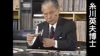 糸川英夫 - Hideo Itokawa - Jap...