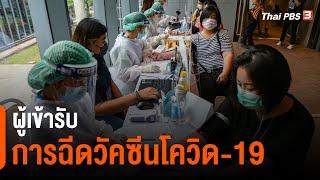 ผู้เข้ารับการฉีดวัคซีนโควิด-19 (8 มิ.ย. 64)