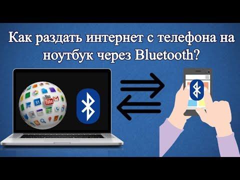 Как раздать интернет с телефона на ноутбук через Bluetooth?