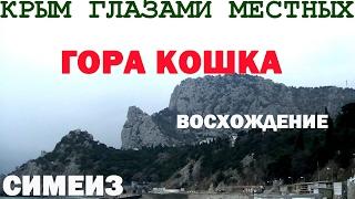 Гора Кошка | Симеиз Крым 2017 | Влог