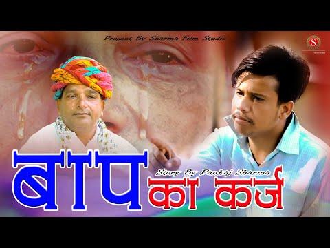 बाप का क़र्ज़  | Baap Ka Karz | पंकज शर्मा की सबसे दर्द भरी कहानी | Sharma Film Studio2020