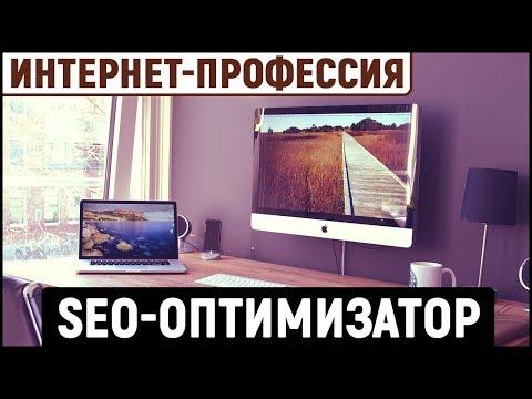 Интернет-профессия: SEO-оптимизатор. Заработок в Интернете на оптимизации сайтов