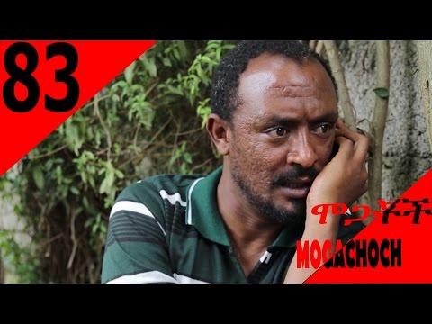 Mogachoch Season 04 Episode 83 -Mogachoch  Ethiopian Drama Part 83