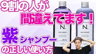 9割の人が間違う紫シャンプーの使い方!正しく使えば効果絶大♪