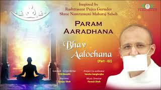 Param Aaradhana – Part 2/5 | Bhaav Aalochana | Rashtrasant Pujya Shree Namramuni Maharaj Saheb