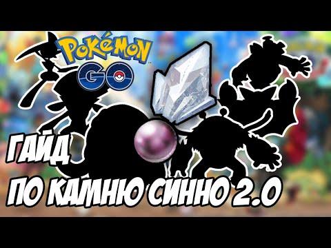 [Pokemon GO] На кого потратить Камень Синно? Гайд, версия 2.0