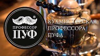 Кухмистерская Профессора Пуфа