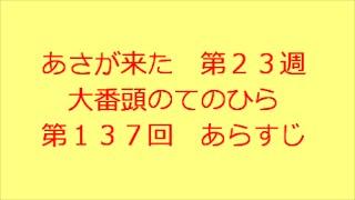 連続テレビ小説 あさが来た 第23週 大番頭のてのひら 第137回 あらす...