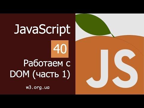 Учим JavaScript 40. Работаем с DOM (1)