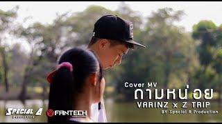 [COVER MV] VARINZ x Z-TRIP - ถามหน่อย feat  PONCHET, NONNY9, KANOM [Unofficial MV]