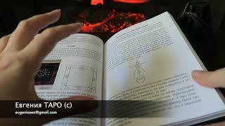 Практические советы по мантике и магии рун  Обзор новой книги Serafimiusa