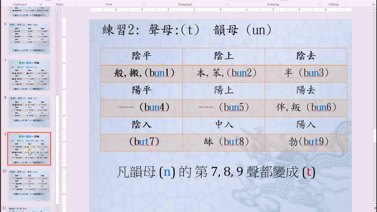 香港 粵語 教學