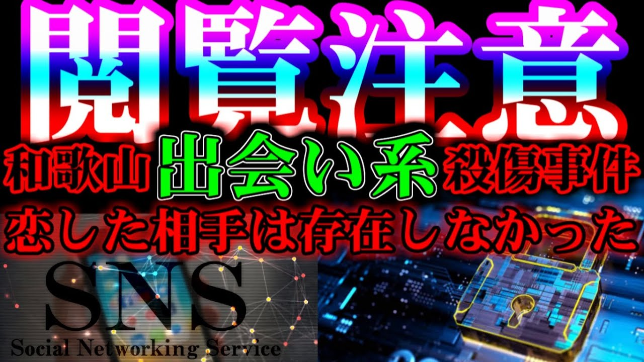 【存在しない男に恋をして...】和歌山出会い系サイト強盗殺傷事件【インターネット創世記の闇】